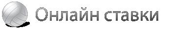 ОнлайнСтавки