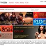 БК Outcomebet.com –  букмекерская контора Outcome bet.com