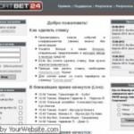 БК Sbet24.com – букмекерская контора Sbet 24.com