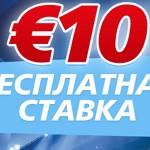 Бесплатная ставка 10€ в букмекерской конторе Sportingbet