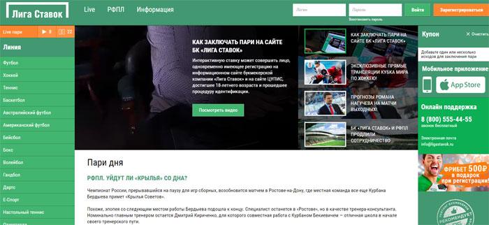 winline официальный сайт регистрация букмекерская контора ru