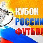 Кому прочат победу в Кубке России по футболу